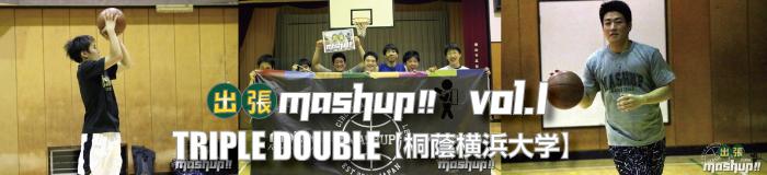 桐蔭横浜大学《triple double》