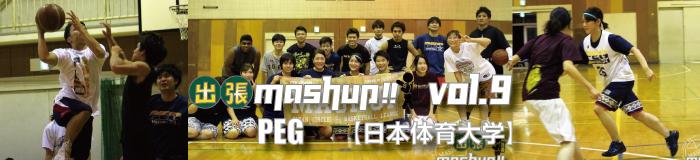 日本体育大学《PEG》