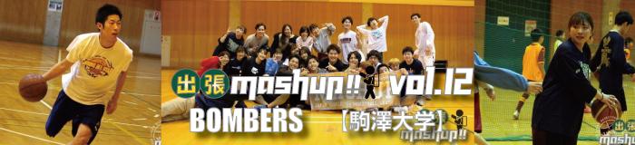 駒澤大学《BOMBERS》