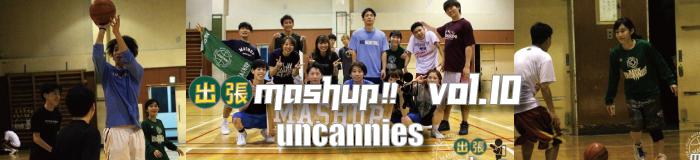 法政大学《Uncannies》