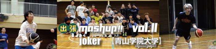 青山学院大学《joker》