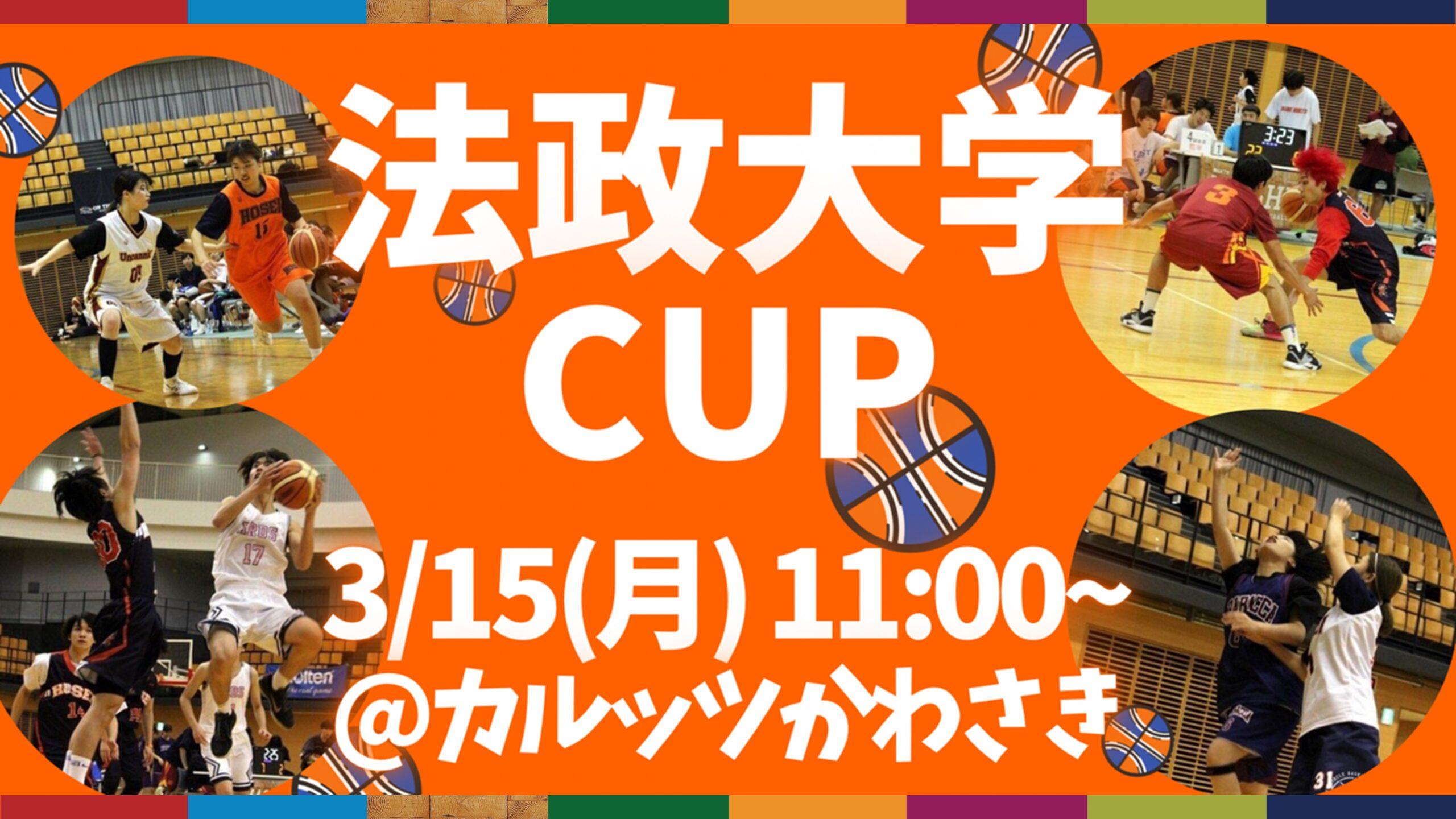 法政大学CUP